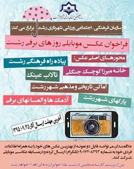 برای شرکت در مسابقهی عکاسی موبایلی شهرستان رشت