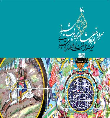 سر در بقعۀ امامزاده شاهزاده غریب شیراز، میراث ارزشمند نهضت کاشینگاران گمنام شیرازی