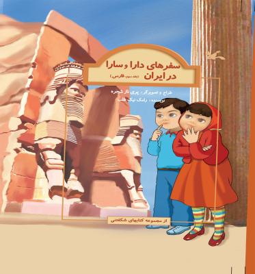 سفرهای دارا سارا در ایران (جلد سوم: فارس)