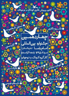 قصه گنجشک و امام رضا