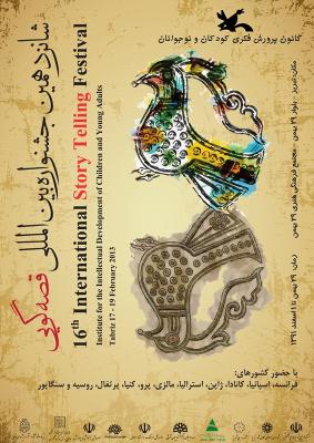 سردار ایرانی آریو برزن