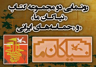 پاسداشت تاریخ ایران با رونمایی دو مجموعه کتاب