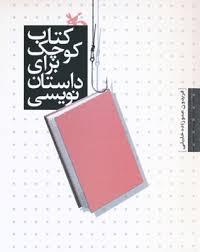 کتاب کوچک برای داستاننویسی