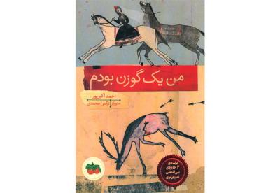 نگاهی به کتاب تازهی «احمد اکبرپور» برای کودکان