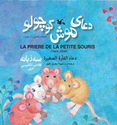 دعای موش کوچولو - دعاء الفاره الصغیره - La priere de la petite souris
