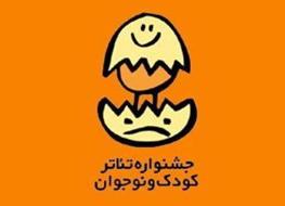به گفتهی مدیر بخش پوستر و عکس جشنوارهی تئاتر کودک و نوجوان همدان