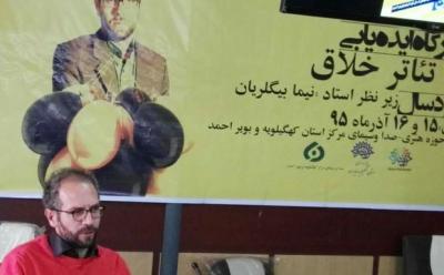 مدیر واحد نمایش حوزه هنری کهگیلویه و بویراحمد اعلام کرد
