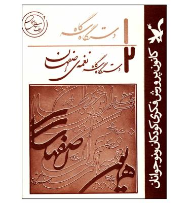 ۱«دستگاه سهگاه» و ۲«دستگاه سهگاه ـ نغمهی اصفهان»