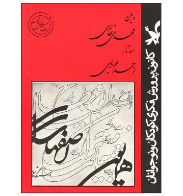 «ویلن مهدی خالدی» و «سهتار احمد عبادی»