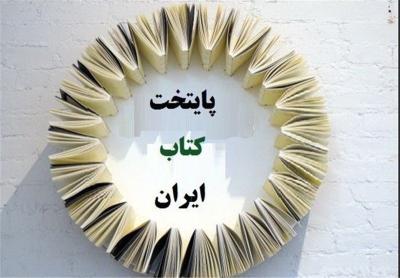 در سومین دورهی برگزاری «پایتخت کتاب ایران»