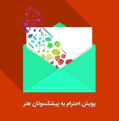 در پویش «احترام به پیشکسوتان هنر» در جشنواره و جایزهی همایون خرم