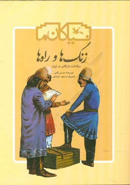 زنگها و راهها: بازرگانی ایرانی