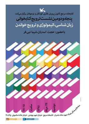 زبانشناسی، اتیمولوژی و ترویج خواندن