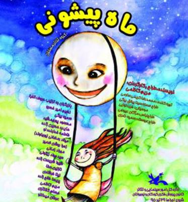 «ماه پیشونی» مریم کاظمی به مرکز تئاتر کانون آمد