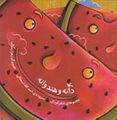 خیالهای کودکانه در «دانه و هندوانه»