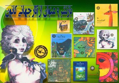 آثار جهانی تصویرگران ایرانی باز نشر شد