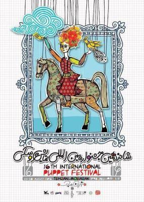 هنرنمایی اعضای کانون در جشنواره نمایشی عروسکی تهران مبارک