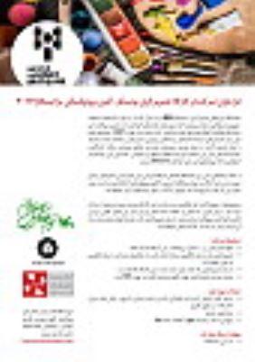 برپایی کارگاه آموزشی معرفی تصویرگران جوان ایرانی به براتیسلاوا