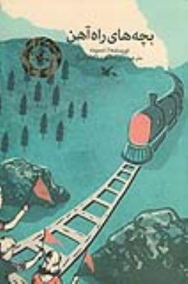 «بچههای راهآهن» لباس جدید پوشیدند