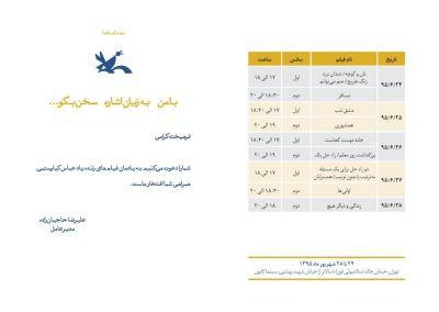 مروری بر آثار زندهیاد کیارستمی در سینما تئاتر کانون