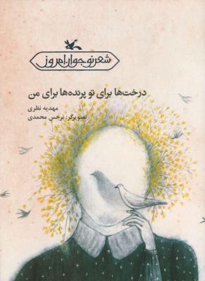 داستان درختها و پرنده در کتاب جدید مهدیه نظری
