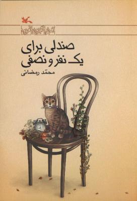 «صندلی برای یک نفر و نصفی» منتشر شد