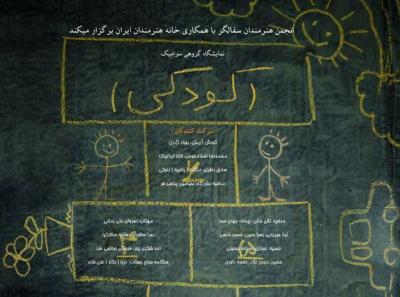 در خانهی هنرمندان ایران برگزار میشود