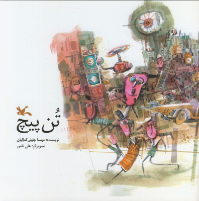 داستان یک ماشین عجیب در کتاب «تن پیچ»