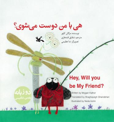 هی با من دوست می شوی؟ (دو زبانه)