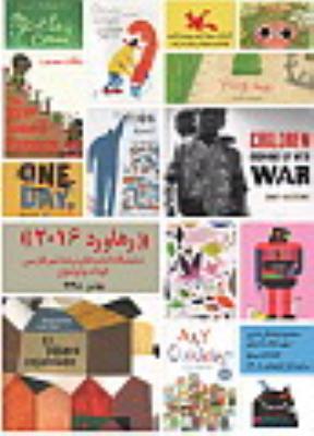 برپایی نمایشگاه کتابهای برنده غیر فارسی با عنوان «رهاورد 2016» در کانون