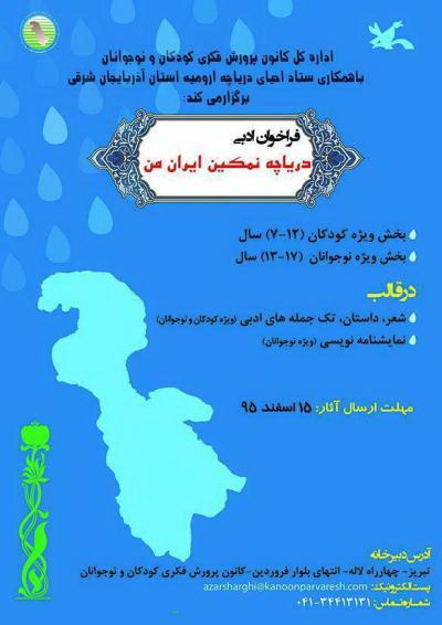 با همکاری ستاد احیای دریاچهی ارومیه در آذربایجان شرقی
