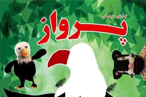 نمایش عروسکی «پرواز» در تبریز