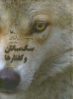 «سگسانان و کفتارها» به چاپ سوم رسید