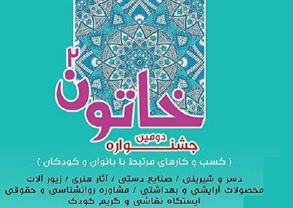 دومین جشنوارهی خاتون در تبریز برپا میشود