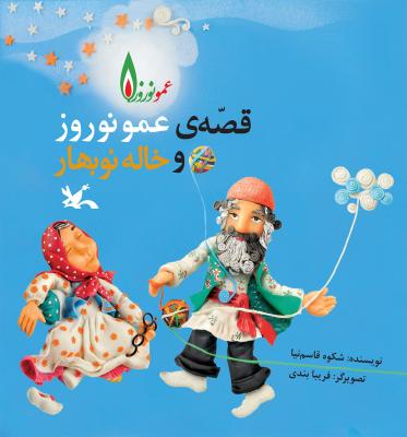 قصهی عمو نوروز و خاله نوبهار