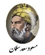 مسعود سعد سلمان