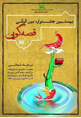 بیستمین جشنواره قصه گویی