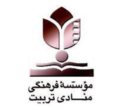 موسسه فرهنگی منادی تربیت