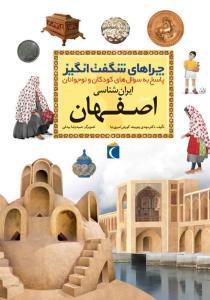 چراهای شگفت انگیز استان اصفهان (ایران شناسی)