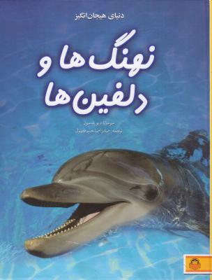 دنیای هیجان انگیز نهنگ ها  و دلفین ها