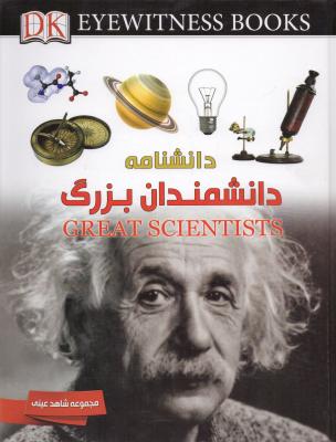 دانشنامه دانشمندان بزرگ