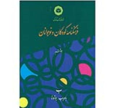 فرهنگنامهی کودکان و نوجوانان - جلد ششم