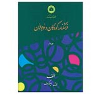 فرهنگنامهی کودکان و نوجوانان - جلد دوم