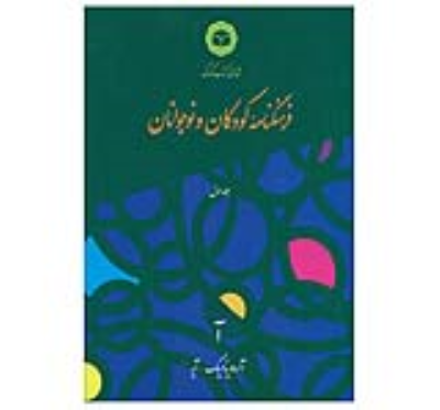 فرهنگنامهی کودکان و نوجوانان - جلد اول