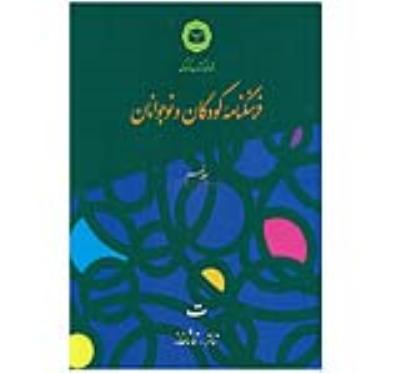 فرهنگنامهی کودک و نوجوان - جلد نهم