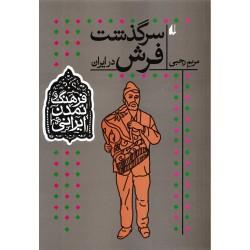 سرگذشت فرش در ایران
