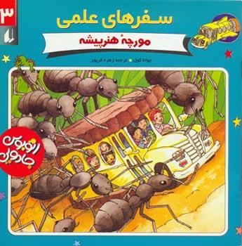 سفرهای علمی3 (مورچه ی هنرپیشه)