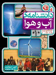 دانشنامه ی آب و هوا