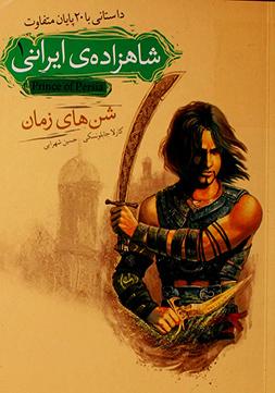شاهزاده ی ایرانی 1 (شن های زمان )