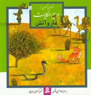 قصههای تصویری از جوامع الحکایات 10 (مار و آتش)